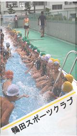 鴨田スポーツクラブ
