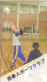 西春スポーツクラブ