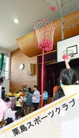 栗島スポーツクラブ