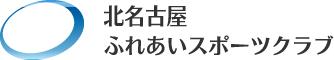 北名古屋ふれあいスポーツクラブ